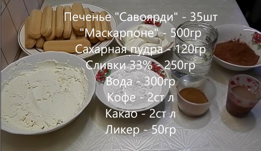 Маскарпоне рецепт пошагово с