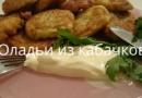 Оладьи из кабачков — простые и вкусные рецепты с фото