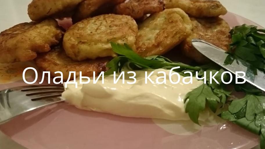 Рецепт оладья быстро и вкусно