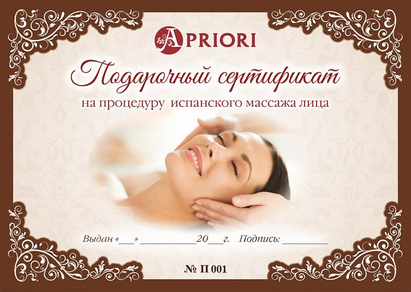 Сертификат на массаж в подарок мужчине иваново 10