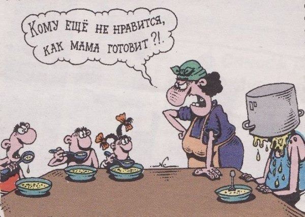 мама-явно не кулинар