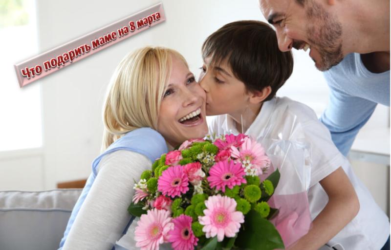 Подарки маме на 8 марта от детей всех возрастов