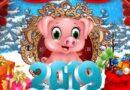 Поздравление с Новым 2019 годом — красивая музыкальная открытка