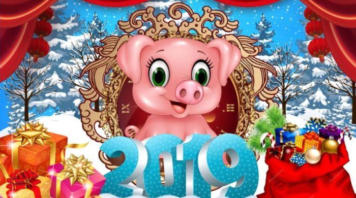 поздравление с новым 2019 годом
