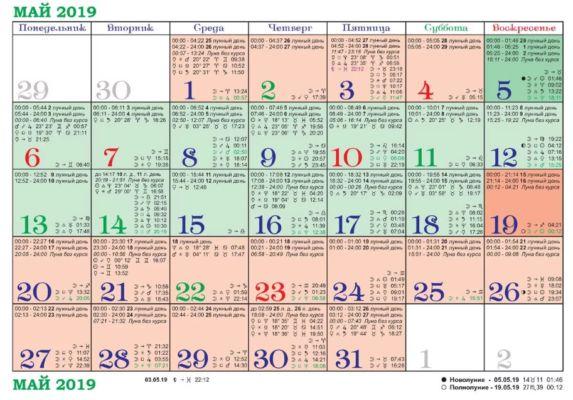календарь садовода и огородника на май 2019