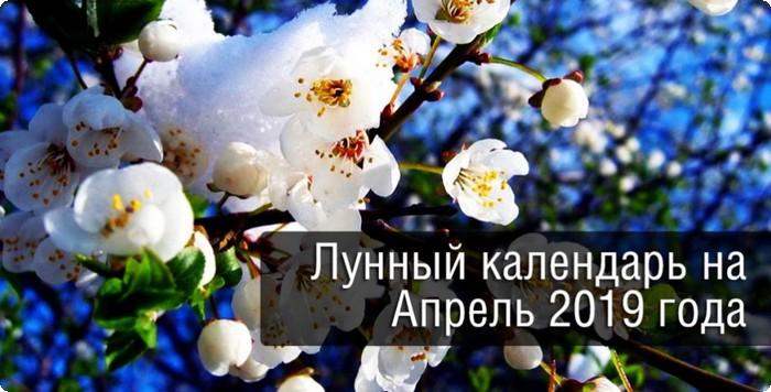 лунный календарь на апрель 2019 г.
