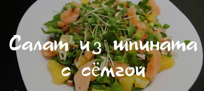 салат из шпината с семгой и апельсином