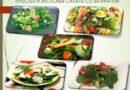 Салаты со шпинатом — простые и вкусные рецепты