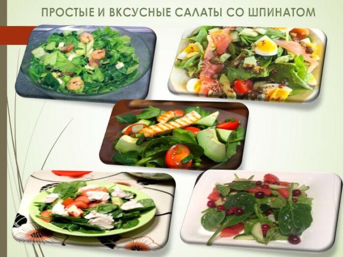 Салат со шпинатом простой рецепт